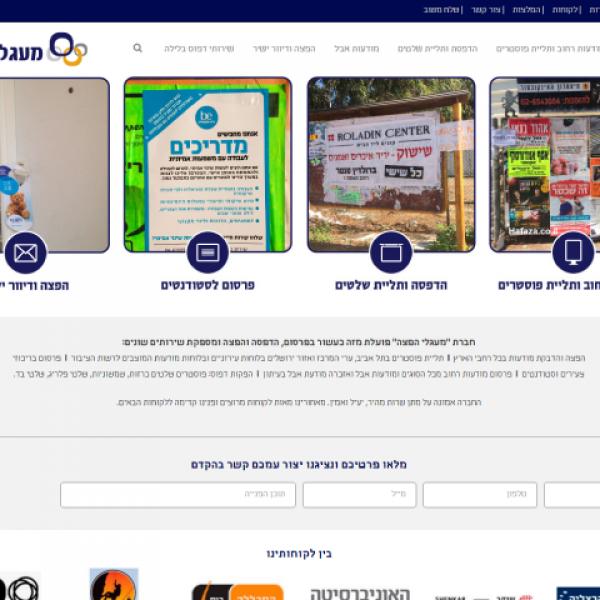מעגלי הפצה – אתר תדמית ומידע