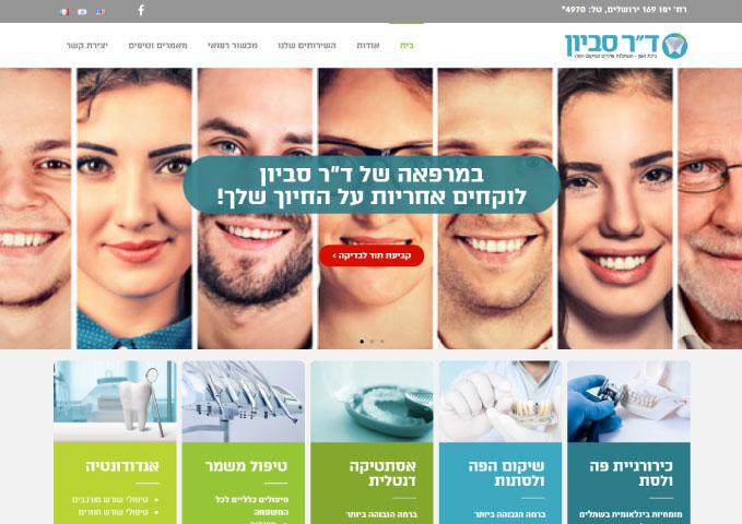 """מרפאת שיניים ד""""ר סביון – אתר תדמית ומידע"""