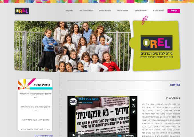 בית ספר אורל – אתר תדמית ומידע
