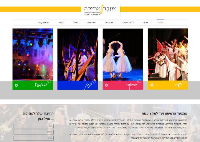 מעבר למוזיקה – אתר תדמית ומידע